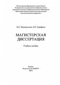 И. Гарафиев, К. Идиатуллина - Магистерская диссертация