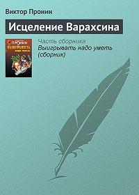 Виктор Пронин -Исцеление Варахсина