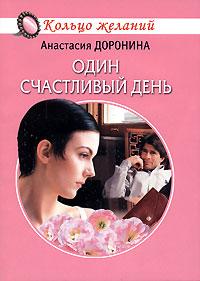 Анастасия  Доронина -Один счастливый день