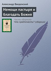 Александр Введенский -Немощи пастыря и благодать Божия