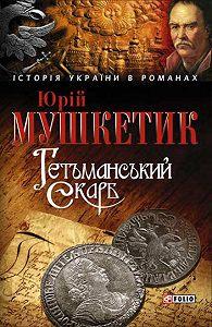 Юрій Мушкетик -Гетьманський скарб