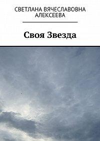 Светлана Алексеева -Своя Звезда