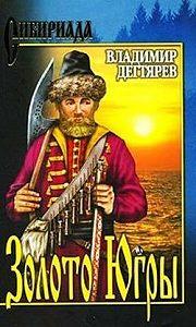 Владимир Николаевич Дегтярев -Золото Югры
