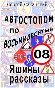 Сергей Саканский -Автостопом по восьмидесятым. Яшины рассказы 08