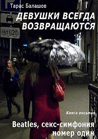 Тарас Балашов - Beatles, секс-симфония номер один