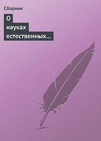 Сборник - О науках естественных и противоестественных (анекдоты про науку)