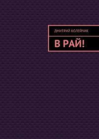 Дмитрий Колейчик - В рай!