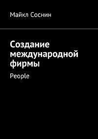 Майкл Соснин -Создание международной фирмы. People