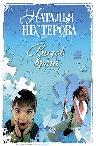 Наталья Нестерова -Вызов врача
