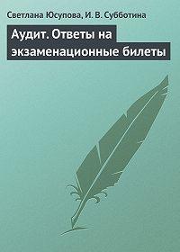 Светлана Риваевна Юсупова -Аудит. Ответы на экзаменационные билеты