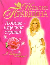 Наталия Правдина -Любовь – чудесная страна