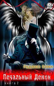 Елена Руденко -Печальный Демон