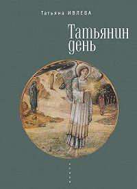 Татьяна Ивлева -Татьянин день