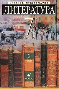 Коллектив Авторов -Литература 7 класс. Учебник-хрестоматия для школ с углубленным изучением литературы. Часть 2