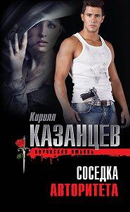 Кирилл Казанцев -Соседка авторитета