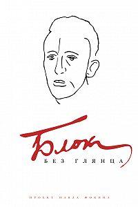Павел Фокин - Блок без глянца