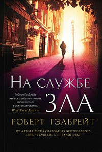 Роберт Гэлбрейт -На службе зла