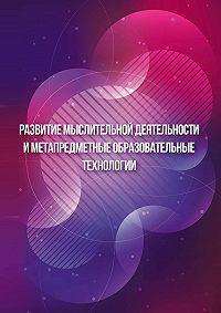 Виктория Александровна Смирнова -Развитие мыслительной деятельности и метапредметные образовательные технологии