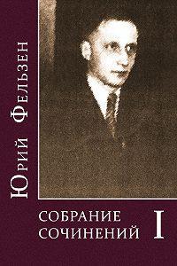 Юрий Фельзен -Собрание сочинений. Том I