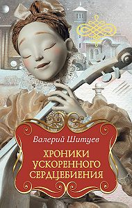 Валерий Шитуев -Хроники ускоренного сердцебиения (сборник)