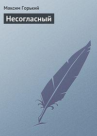 Максим Горький -Несогласный