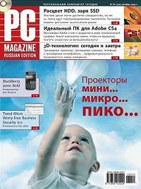 PC Magazine/RE - Журнал PC Magazine/RE №10/2009
