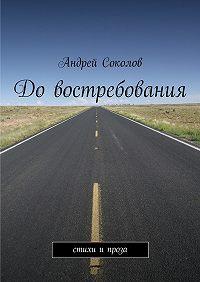 Андрей Соколов -Довостребования