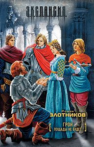 Роман Злотников -Пощады не будет
