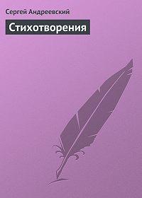 Сергей Андреевский -Стихотворения