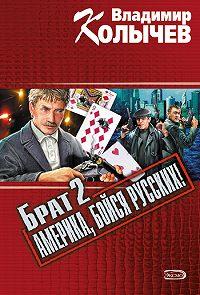 Владимир Колычев -Брат 2: Америка, бойся русских!