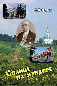 Александр Дубровин -Солнце на мундире (сборник)