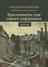 Николай Калифулов -Бриллианты для серого кардинала