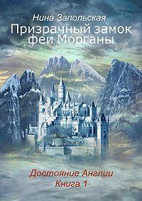 Нина Запольская - Призрачный замок феи Морганы