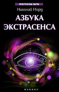 Николай Норд -Азбука экстрасенса