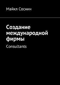 Майкл Соснин -Создание международной фирмы. Consultants