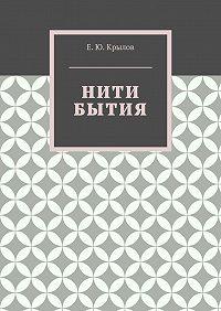 Е. Крылов -Нити бытия
