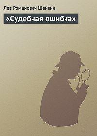 Лев Шейнин - «Судебная ошибка»