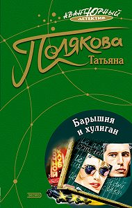 Татьяна Полякова -Барышня и хулиган