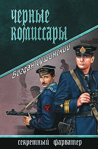 Богдан Сушинский -Черные комиссары