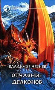 Владимир Аренев - Отчаяние драконов