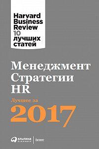 Harvard Business Review (HBR) -Менеджмент. Стратегии. HR: Лучшее за 2017 год