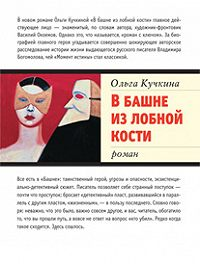 Ольга Кучкина - В башне из лобной кости