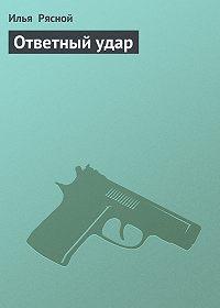 Илья Рясной - Ответный удар
