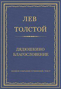 Лев Толстой -Полное собрание сочинений. Том 7. Произведения 1856–1869 гг. Дядюшкино благословение
