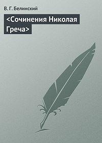 В. Г. Белинский -<Сочинения Николая Греча>