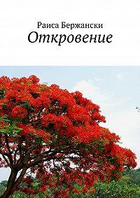 Раиса Бержански -Откровение. Стихи