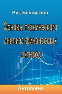 Антология -Основы технического анализа финансовых активов