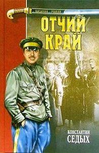 Константин Федорович Седых -Отчий край