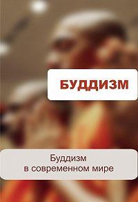 Илья Мельников -Буддизм в современном мире
