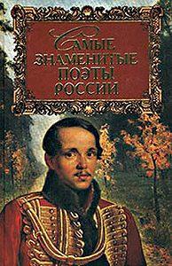Геннадий Прашкевич -Самые знаменитые поэты России